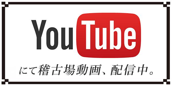 Youtubeにて稽古動画を配信中!